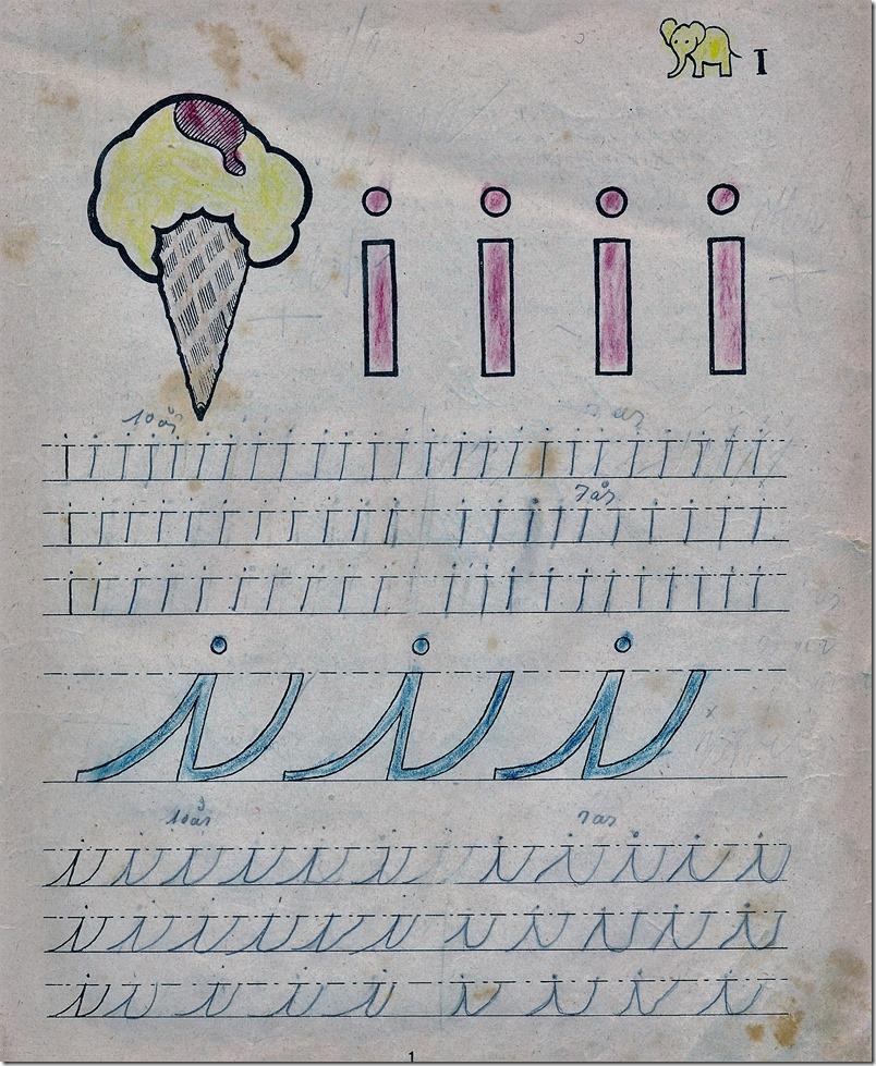 Vemmetofte skole læse- og skrivebog 1950 (2)